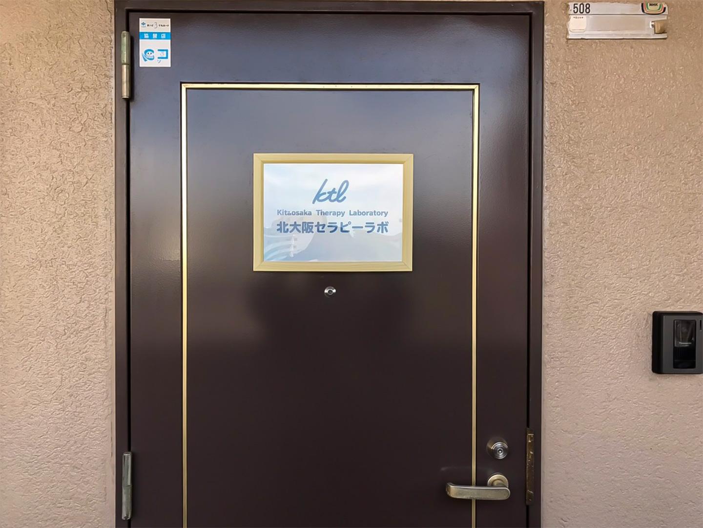 北大阪セラピーラボの玄関です。