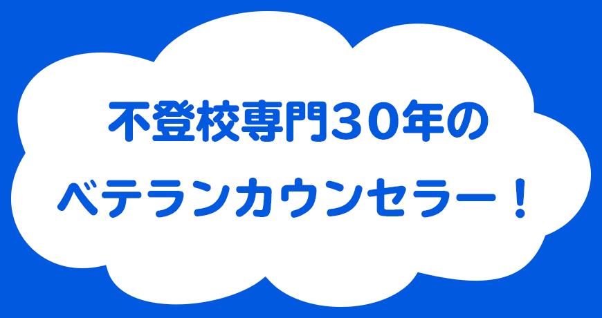 不登校専門30年のベテランカウンセラー!