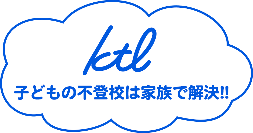 ktl(北大阪セラピーラボ):子どもの不登校は家族で解決!!