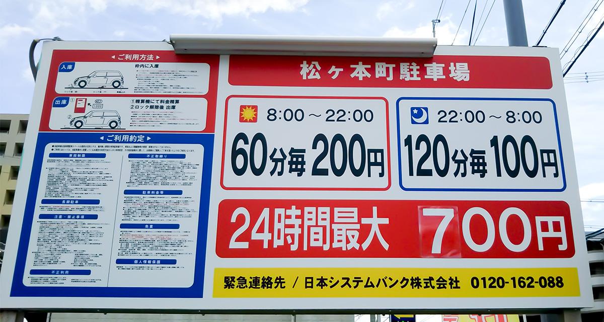 「レジオン小島」の手前20mぐらいにある最寄りの有料駐車場です。イオンモール茨木は毎日2時間まで無料です。少し買い物をされるのであれば、3時間以上が無料です。